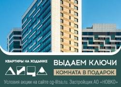 Готовые квартиры с ключами у м. Динамо/ЦСКА! Только в августе — комната в